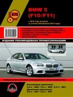 Руководство по ремонту и эксплуатации  в фотографиях BMW 5 с 2010 года выпуска (+обновление 2013). Модели оборудованные бензиновыми и дизельными двигателями