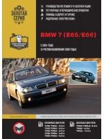 Руководство по ремонту, инструкция по эксплуатации BMW 7. Модели с 2001 года выпуска (+обновление 2005 года), оборудованные бензиновыми и дизельными двигателями