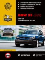 Руководство по ремонту и эксплуатации BMW X3. Модели оборудованные бензиновыми и дизельными двигателями