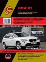Руководство по ремонту и эксплуатации BMW X1 с 2009 года выпуска (с учетом обновлений 2013). Модели оборудованные бензиновыми и дизельными двигателями