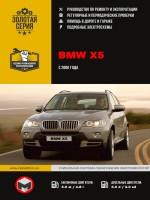 Руководство по ремонту и эксплуатации BMW Х5. Модели с 2006 года, оборудованные бензиновыми и дизельными двигателями