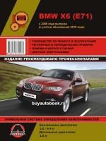 Руководство по ремонту и эксплуатации BMW Х6. Модели оборудованные бензиновыми и дизельными двигателями