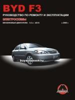 Руководство по ремонту и эксплуатации BYD F3. Модели оборудованные бензиновыми двигателями