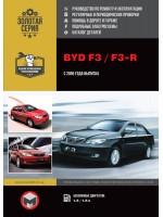 Руководство по ремонту и эксплуатации BYD F3 / F3-R. Модели оборудованные бензиновыми двигателями