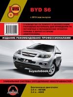 Руководство по ремонту и эксплуатации BYD S6 с 2010 года выпуска. Модели оборудованные бензиновыми двигателями