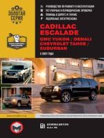 Руководство по ремонту и эксплуатации Cadillaс Escalade / GMC Yukon / Denali / Chevrolet Tahoe / Suburban (Кадиллак Эскалейд / ДжиЭмСи Юкон / Денали / Шевроле Тахо / Субурбан). Модели оборудованные бензиновыми двигателями