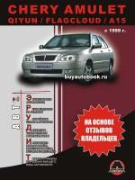 Руководство по ремонту и эксплуатации, техническое обслуживание Chery Amulet / Qiyun / Flagcloud / A15. Модели оборудованные бензиновыми двигателями