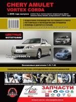 Руководство по ремонту и эксплуатации Chery Amulet / Vortex Corda  в цветных фотографиях. Модели с 2003 года, оборудованные бензиновыми двигателями
