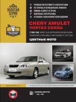 Руководство по ремонту и эксплуатации Chery Amulet / Vortex Corda  в фотографиях. Модели с 2005 года  (+обновление 2010), оборудованные бензиновыми двигателями