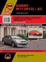 Руководство по ремонту и эксплуатации, каталог запасных частей Chery M11 / M12 / А3 (Чери М11 / M12 / A3). Модели с 2008 года, оборудованные бензиновыми двигателями.