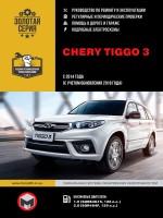 Руководство по ремонту и эксплуатации Chery Tiggo 3 с 2014 года выпуска (с учетом обновления 2018 года). Модели оборудованные бензиновыми двигателями