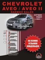 Руководство по эксплуатации Chevrolet Aveo / Chevrolet Aveo 2. Модели с 2003 года выпуска, оборудованные бензиновыми двигателями