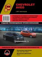 Руководство по ремонту и эксплуатации Chevrolet Aveo / Sonic / Holden Barina. Модели оборудованные бензиновыми и дизельными двигателями.