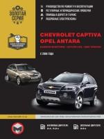 Руководство по ремонту и эксплуатации Chevrolet Captiva / Opel Antara. Модели с 2006 года выпуска, оборудованные бензиновыми и дизельными двигателями
