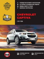 Руководство по ремонту и эксплуатации Chevrolet Captiva. Модели с 2011 года выпуска, оборудованные бензиновыми и дизельными двигателями.