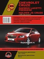 Руководство по ремонту и эксплуатации Chevrolet Cruze / Daewoo Lacetti. Модели с 2009 года выпуска, оборудованные бензиновыми и дизельными двигателями.