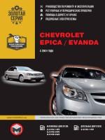Руководство по ремонту и эксплуатации Chevrolet Epica / Chevrolet Evanda. Модели с 2001 года выпуска, оборудованные бензиновыми и дизельными двигателями