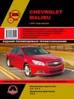 Руководство по ремонту и эксплуатации Chevrolet Malibu с 2012 года выпуска. Модели оборудованные бензиновыми двигателями