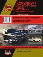 Руководство по ремонту и эксплуатации Chevrolet Tahoe / Suburban. Модели с 2000 года выпуска.
