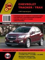 Руководство по ремонту и эксплуатации Chevrolet Tracker / Trax с 2013 года выпуска. Модели оборудованные бензиновыми и дизельными двигателями
