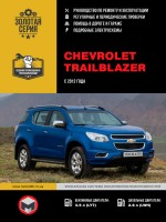 Руководство по ремонту и эксплуатации Chevrolet Trailblazer с 2012 года выпуска. Модели оборудованные бензиновыми и дизельными двигателями