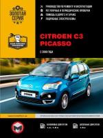 Руководство по ремонту и эксплуатации Citroen C3 Picasso. Модели с 2009 года выпуска, оборудованные бензиновыми и дизельными двигателями