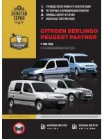 Руководство по ремонту и эксплуатации Citroen Berlingo / Peugeot Partner. Модели с 1996 года выпуска (+ обновление 2002 г.), оборудованные бензиновыми и дизельными двигателями