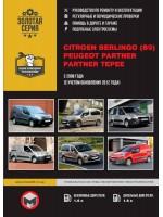 Руководство по ремонту и эксплуатации Citroen Berlingo 2 / Peugeot Partner 2. Модели с 2008 года выпуска, оборудованные бензиновыми и дизельными двигателями
