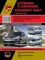 Руководство по ремонту и эксплуатации Citroen C-Crosser / Peugeot 4007. Модели с 2007 года выпуска, оборудованные бензиновыми и дизельными двигателями