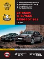 Руководство по ремонту и эксплуатации Citroen C-Elysee / Peugeot 301 с 2012 года выпуска. Модели оборудованные бензиновыми и дизельными двигателями.