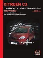 Руководство по ремонту и эксплуатации Citroen C3. Модели с 2002 года выпуска, оборудованные бензиновыми и дизельными двигателями