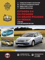 Руководство по ремонту и эксплуатации Citroen C4 / C4 Picasso. Модели с 2004 года выпуска (рестайлинг 2008 г.), оборудованные бензиновыми и дизельными двигателями