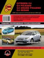 Руководство по ремонту и эксплуатации Citroen C4 / C4 Picasso. Модели с 2004 года выпуска ( рестайлинг 2008 г.), оборудованные бензиновыми и дизельными двигателями