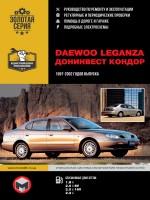 Руководство по ремонту и эксплуатации Daewoo Leganza / Doninvest Kondor. Модели 1997-2002 годов выпуска, оборудованные бензиновыми двигателями.