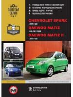 Руководство по ремонту и эксплуатации Chevrolet Spark / Daewoo Matiz. Модели с 1998 по 2005 год выпуска, оборудованные бензиновыми двигателями