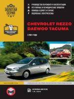 Руководство по ремонту и эксплуатации Chevrolet Tacuma / Rezzo. Модели с 2001 года выпуска, оборудованные бензиновыми двигателями