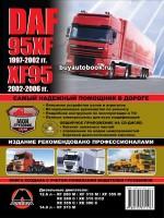 Руководство по ремонту и эксплуатации DAF 95XF / DAF XF95, каталог запасных частей + докумемтация в электронном приложении. Модели с 1997 года выпуска, оборудованные дизельными двигателями