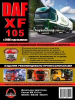 Руководство и эксплуатации, каталог запасных частей, полная документация на CD диске DAF XF105. Модели с 2006 года