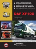 Руководство и эксплуатации, каталог запасных частей, полная документация в электронном приложении DAF XF105. Модели с 2006 года