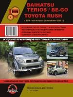 Руководство по ремонту и эксплуатации Daihatsu Terios / Daihatsu Be-go. Модели с 2006 года выпуска (рестайлинг 2009 г.), оборудованные бензиновыми двигателями