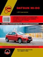 Руководство по ремонту, инструкция по эксплуатации Datsun Mi-Do (Датсун Ми-До). Модели с 2014 года выпуска, оборудованные бензиновыми двигателями