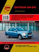 Руководство по ремонту, инструкция по эксплуатации Datsun On-Do (Датсун Он-До). Модели с 2014 года выпуска, оборудованные бензиновыми двигателями