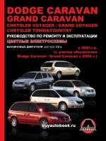 Руководство по ремонту Dodge Caravan / Grand Caravan / Chrysler Voyager. Модели с 2001 года выпуска (рестайлинг 2004 г.), оборудованные бензиновыми двигателями