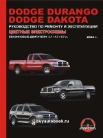 Руководство по ремонту и эксплуатации Dodge Durango / Dakota. Модели с 2004 года выпуска, оборудованные бензиновыми двигателями