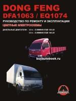Руководство по ремонту и эксплуатации Dong Feng DFA 1063 / EQ 1074. Модели, оборудованные дизельными двигателями