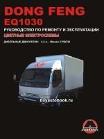 Руководство по ремонту и эксплуатации Dong Feng EQ1030. Модели, оборудованные дизельными двигателями