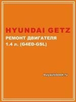 Руководство по ремонту двигателя Hyundai Getz 1.4 G4ED-GSL