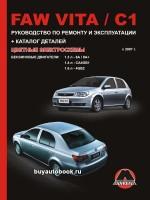 Руководство по ремонту и эксплуатации, каталог деталей FAW Vita / FAW C1. Модели с 2007 года выпуска, оборудованные бензиновыми двигателями