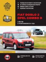 Руководство по ремонту и эксплуатации Fiat Doblo 2 / Opel Combo D с 2009 года выпуска (с учетом обновления 2014). Модели оборудованные бензиновыми и дизельными двигателями