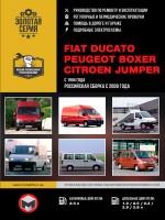 Руководство по ремонту и эксплуатации Fiat Ducato / Citroen Jumper. Модели с 1994 года выпуска, оборудованные бензиновыми и дизельными двигателями